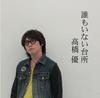 takahashiyu_jk_20111013.jpg