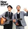 NewWorld_tsujou.jpg