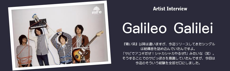Galileo Galilei「さよならフロンティア」インタビュー Page1