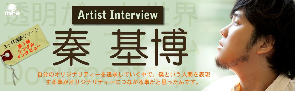 秦 基博 インタビュー page1