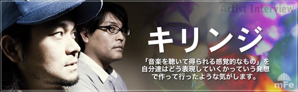キリンジ スペシャルインタビューPt1