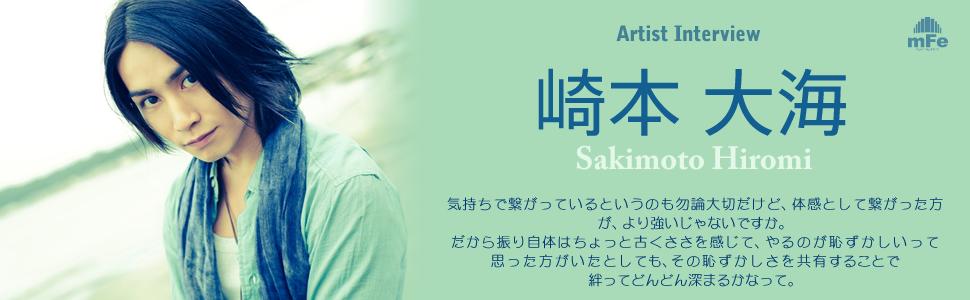 崎本大海 インタビュー Page3