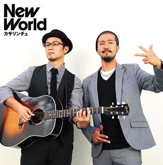 http://mfound.jp/interview/img/NewWorld_tsujou.jpg