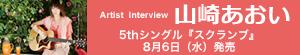 山崎あおい『スクランブル』インタビュー