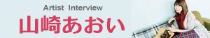 山崎あおい『ふたりで歩けば』インタビュー