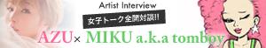 AZU x MIKU a.k.a tomboy『Promise』スペシャル対談 Page1