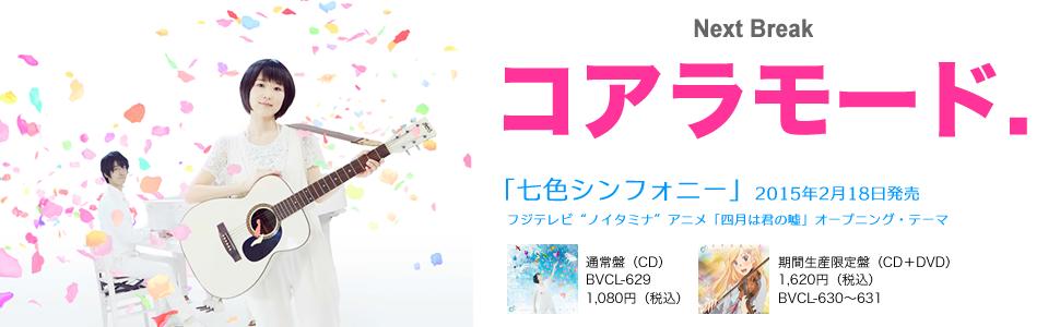 コアラモード.『七色シンフォニー』インタビュー