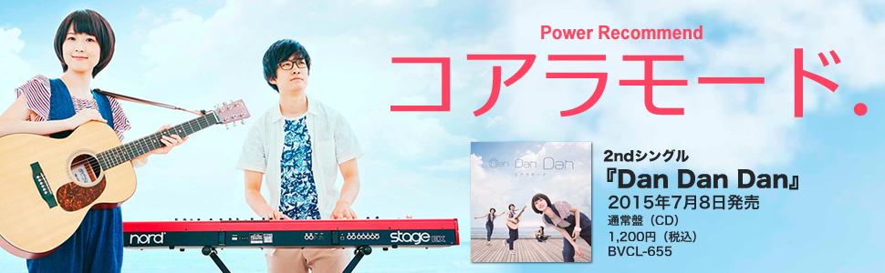 コアラモード. 2ndシングル「Dan Dan Dan」インタビュー