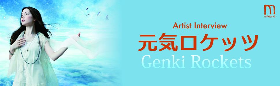 元気ロケッツ Repack Album「GENKI ROCKETS II -No border between us- Repackage」インタビュー Page1