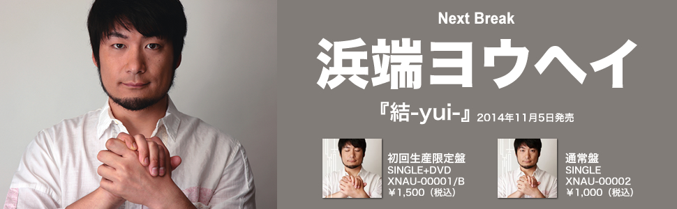 浜端ヨウヘイ『結-yui-』インタビュー