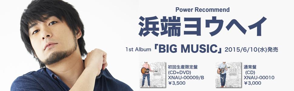 浜端ヨウヘイ『BIG MUSIC』インタビュー