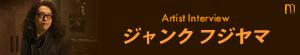 ジャンク フジヤマ『JUNK SCAPE』インタビュー Page1