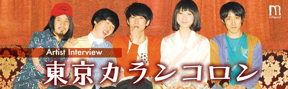東京カランコロン「×ゲーム」インタビュー Page1