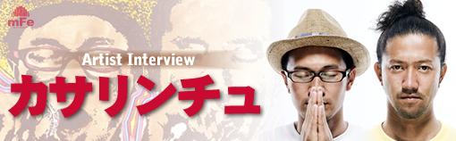 カサリンチュ スペシャルインタビューPt1