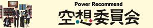 空想委員会『空想片恋枕草子』インタビュー
