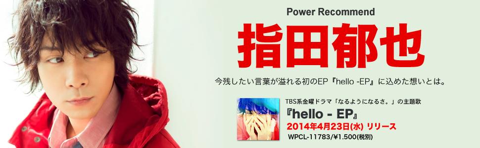 指田郁也『hello - EP』インタビュー