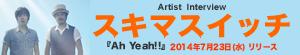 スキマスイッチ『Ah Yeah!!』インタビュー