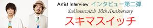 スキマスイッチ インタビュー Page1