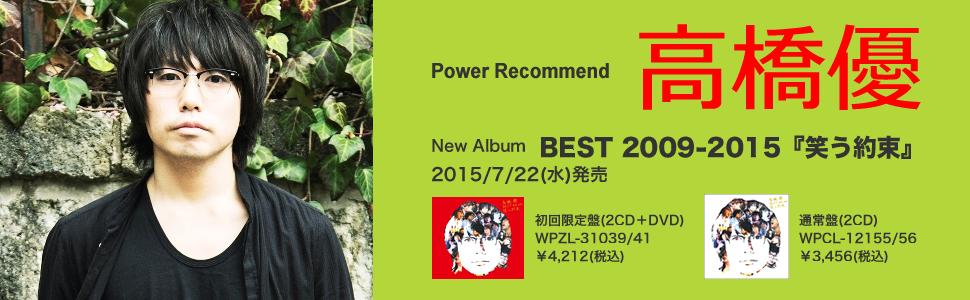 高橋優 BEST 2009-2015『笑う約束』インタビュー