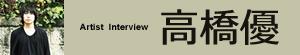 高橋優『明日はきっといい日になる』インタビュー