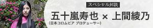 上間綾乃 x 五十嵐寿也プロデューサー スペシャル対談 Page1