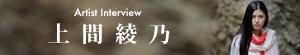 上間綾乃『ソランジュ』インタビュー Page1