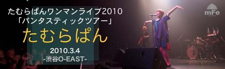 たむらぱんワンマンライブ2010「パンタスティックツアー」@渋谷O-EAST