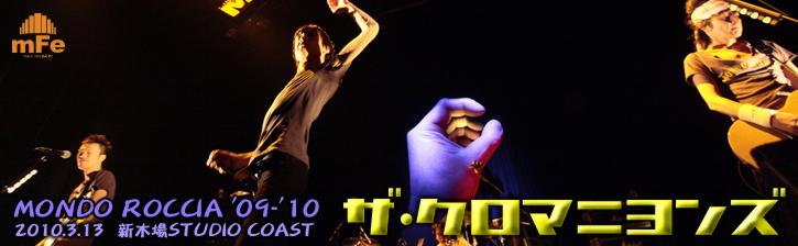ザ・クロマニヨンズ「MONDO ROCCIA '09-'10」@新木場STUDIO COAST