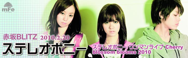 ステレオポニー Cherry blossom blooms 2010@赤坂BLITZ