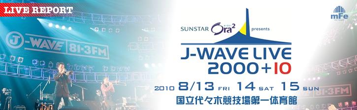 サンスター オーラツー presents J-WAVE LIVE2000+10@国立代々木競技場第一体育館