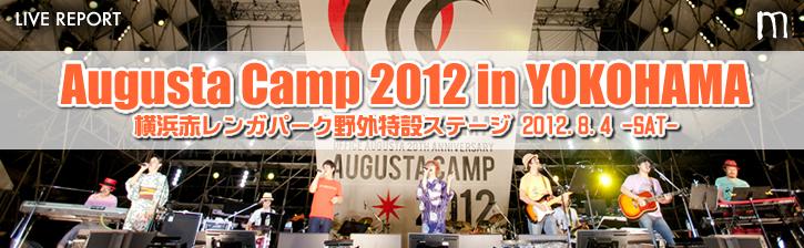 Augusta Camp 2012 in YOKOHAMA 横浜赤レンガパーク野外特設ステージ 2012.8.4.Sat.