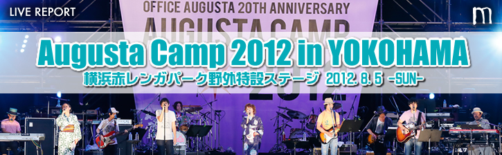Augusta Camp 2012 in YOKOHAMA 横浜赤レンガパーク野外特設ステージ 2012.8.5.Sun.