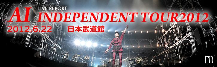 AI「INDEPENDENT」TOUR2012.6.22 日本武道館