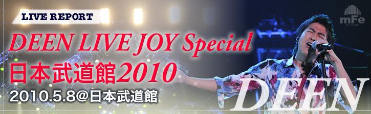 DEEN LIVE JOY Special 日本武道館2010