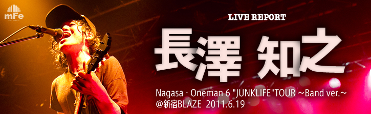 長澤知之 Nagasa・Oneman 6