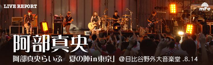 阿部真央らいぶ 夏の陣in東京 @日比谷野外大音楽堂 2011.8.14