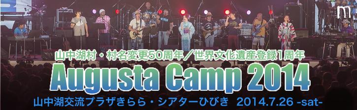 山中湖村・村名変更50周年/世界文化遺産登録1周年 Augusta Camp 2014