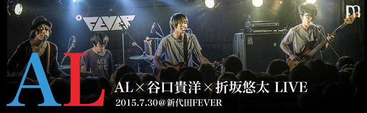 AL 新代田FEVER