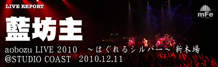 藍坊主 aobozu LIVE 2010 〜はぐれるシルバー〜 @ 新木場 STUDIO COAST 2010.12.11