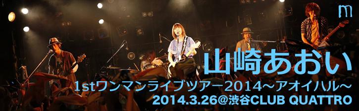 山崎あおい「1stワンマンライブツアー2014~アオイハル~」