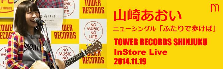 山崎あおい タワーレコード新宿インストアライヴ 2014.11.19
