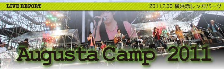 Augusta Camp 2011 @ 横浜赤レンガパーク  2011.7.30