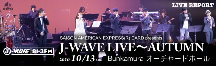 SAISON AMERICAN EXPRESS(R) CARD presents J-WAVE〜AUTUMN @Bunkamura オーチャードホール