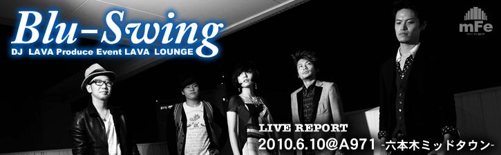 Blu-Swing Live @ A971- 六本木ミッドタウン -