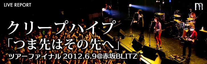 クリープハイプ「つま先はその先へ」ツアーファイナルワンマン@赤坂BLITZ 2012年6月9日