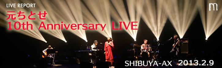 元ちとせ 10th Anniversary LIVE @ SHIBUYA-AX  2月9日