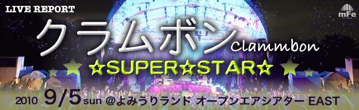 クラムボン LIVE @ よみうりランド オープンエアシアター EAST