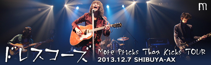 ドレスコーズ【More Pricks Than Kicks TOUR】