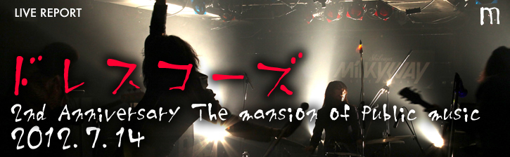 ドレスコーズ LIVE at 渋谷Milkyway 2012.7.14