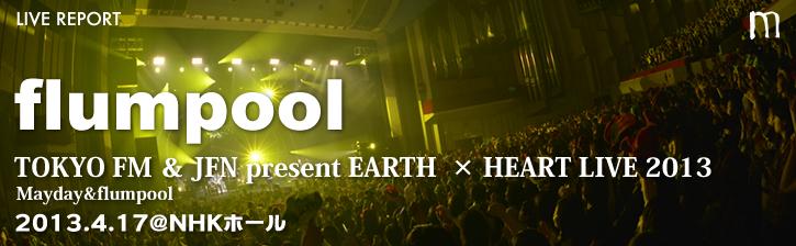 flumpool「TOKYO FM&JFN present EARTHxHEART LIVE 2013」